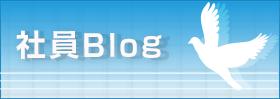 社員Blog